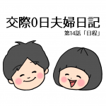 【マンガ】交際0日夫婦日記 第14話「日程」