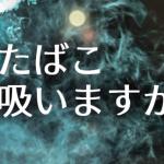 【禁煙法案】たばこ吸いますか?【オリンピック】