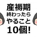 【メモ】産褥期終わったらやること10個!