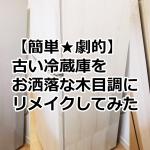 【簡単★劇的】古い冷蔵庫をお洒落な木目調にリメイクしてみた!