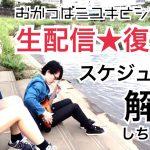 【生配信★復活】スケジュール解禁!
