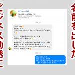 西野亮廣さんの名前を出したビジネス勧誘にあったので書く。