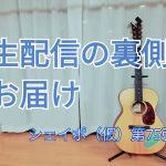 【ルマンデルとは一体・・・】生配信の裏側!
