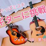 【おかっぱミユキ ギターに挑戦!】生配信の裏側