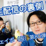 【シェイド初めて赤ちゃん抱っこする】生配信の裏側!