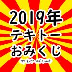 【開運?】2019年テキトーおみくじ!