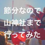 【大和NAVI】節分なので山神社まで行ってみた!