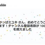 【YouTube】チャンネル登録者数100人超えてました!