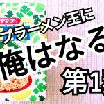 【カップラーメン王に俺はなる!】第1麺。