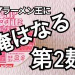 【カップラーメン王に俺はなる!】第2麺。