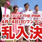 【速報】乱入決定!4/14 THE PINK HEARTSワンマンライブ!