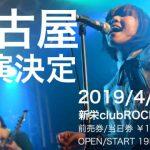 【生演奏】2019年4月3日水 名古屋公演決定!
