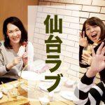 仙台レディーに学ぶ、大歓迎のおもてなし!
