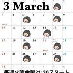 【生配信】日程一部変更のお知らせ