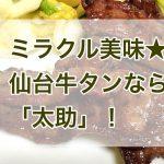 ミラクル美味★仙台牛タンなら「太助」!