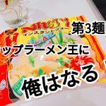 【カップラーメン王に俺はなる!】第3麺。