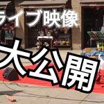 【ライブ映像大公開!】シェイポ(仮)第107弾