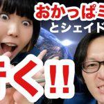 【出没予定】おかっぱミユキ&シェイド君があなたの街へ!