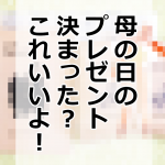 【ネタバレ】母の日のプレゼント決まった?これいいよ!