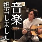 【ノミネート】アニメ動画の音楽担当しました!