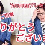 【YouTubeプレミア公開3回目でした!】生配信の裏側!