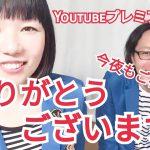【YouTubeプレミア公開いかがでしたか^^?】生配信の裏側!