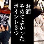 【卒酒】アルコールやめてよかった3つのポイント