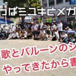 【神奈川県大和市】歌とバルーンのショーやってきたから書く!、
