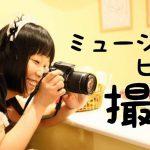 【超楽しい】ミュージックビデオ撮影!