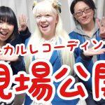 【歌録音】ボーカルレコーディングの現場公開!