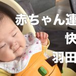 赤ちゃん連れも快適な羽田空港!
