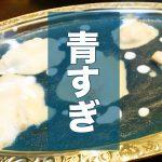 【青すぎ】名店「クリシュナ本店」でオホーツク流氷カリー食べてみた!
