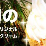 【オホーツク紋別】幻の「完全オリジナルソフトクリーム」食べたから書く!
