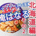 【カップラーメン王に俺はなる!〜続・北海道編〜】第7麺。