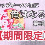 【期間限定】カップラーメン王に俺はなる!〜第8麺。〜