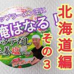 【カップラーメン王に俺はなる!〜続・北海道編〜】第8麺。