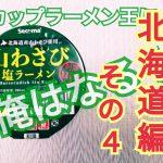 【カップラーメン王に俺はなる!〜続・北海道編〜】第9麺。