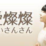 7/2今夜21:30から生配信!
