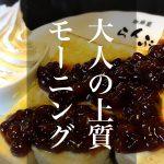 【愛知名古屋】珈琲屋「らんぷ」でワンランク上の大人の上質モーニング