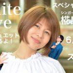 【椛島恵美さんありがとうございました!】生配信の裏側!