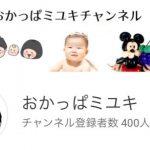 【ありがとう】YouTubeチャンネル登録者数400人超え!