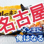 【カップラーメン王に俺はなる!〜名古屋編〜】第10麺。