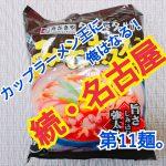 【カップラーメン王に俺はなる!続・名古屋編】第11麺。