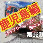 【カップラーメン王に俺はなる!】第12麺。