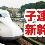 【子連れ】安心して新幹線移動するたったひとつのポイント!