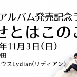 【11/3】アルバム発売記念ライブFacebookイベントページできました!