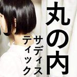 椎名林檎さんの「丸の内サディスティック」をおかっぱミユキが歌うとこうなる
