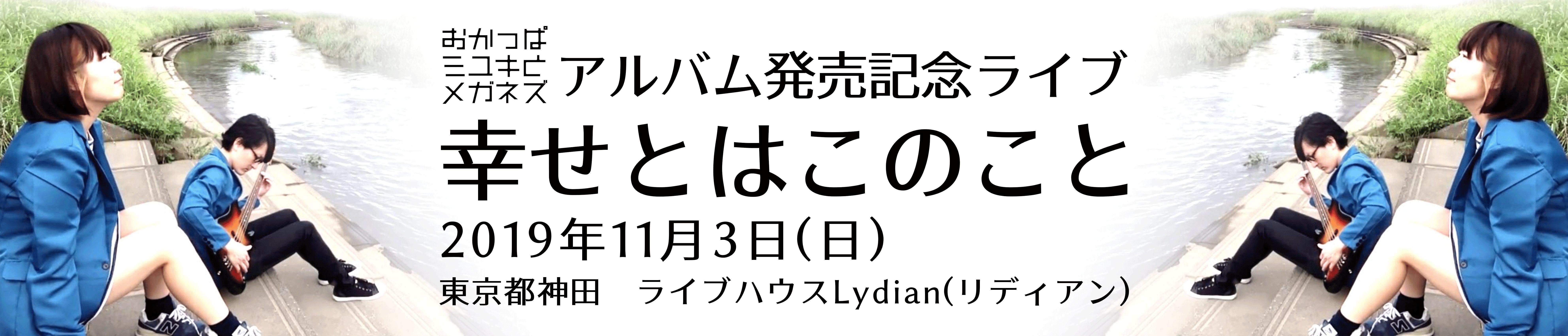 アルバム発売記念ライブ