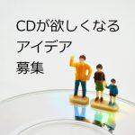 【募集】CDが欲しくなるアイデア