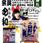 【バルーンショー】8/30神奈川県座間神社例大祭